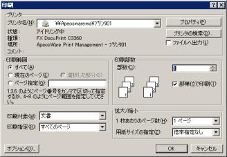 片面/両面印刷の設定や集約(Nアップ)印刷などの設定を変更する場合は、\u201c印刷\u201dダイアログの[プロパティ]をクリックしてプリンタの設定を変更します。