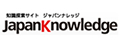 Japan Knowledge Lib