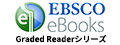 EBSCO eBooks Graded Readerシリーズ
